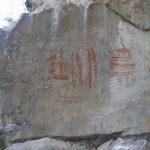 Shoshone Pictographs